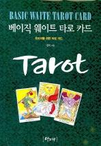 베이직 웨이트 타로 카드(초보자를 위한 타로 카드)