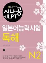 일본어능력시험 N2(독해)(시나공 JLPT)