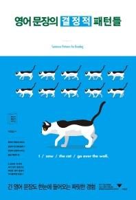영어 문장의 결정적 패턴들(영어의 결정적 시리즈)