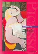 피카소(위대한 예술가의 생애 05)