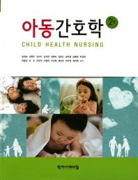 아동간호학(2판)(양장본 HardCover)