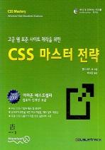 CSS 마스터 전략(고급 웹 표준 사이트제작을 위한)