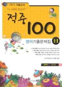 영어 중1-2 기말고사 기출문제집(교학 권오량)(2013)