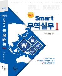무역실무. 1(Smart)(4판)