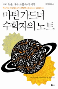 마틴 가드너 수학자의 노트(수학 아카데미아)