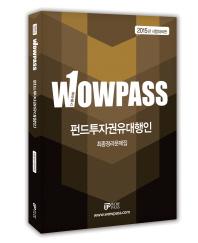 펀드투자권유대행인 최종정리문제집(2015)(와우패스)