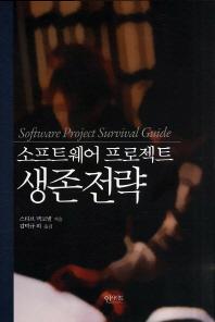 소프트웨어 프로젝트 생존전략(개정판)(2판)