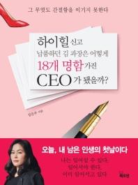 하이힐 신고 납품하던 김 과장은 어떻게 18개 명함 가진 CEO가 됐을까?