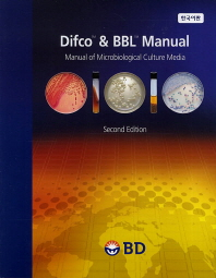 Difco and BBL Manual(한국어판)(2판)