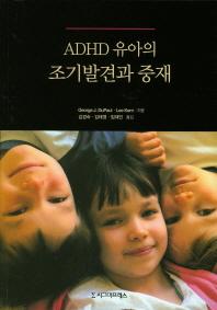 ADHD 유아의 조기발견과 중재