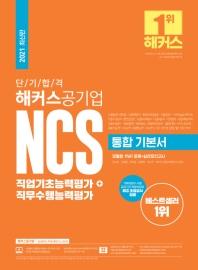 해커스공기업 NCS 통합 기본서 직업기초능력평가 + 직무수행능력평가(2021)(단기 합격)