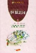 한국대표고전소설 1(한국대표문학 3)