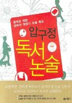 압구정 독서 논술(CD1장포함)