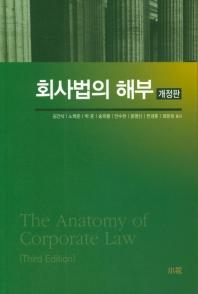 회사법의 해부(개정판 3판)