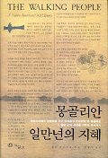 몽골리안 일만년의 지혜