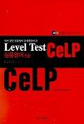 CELP 실용영어 5급(LEVEL TEST)(EBS방송교재)