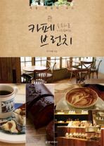 카페 브런치(슬픈하품 이지혜의)(직접 만들어 보는)