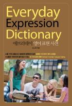 에브리데이 영어 표현 사전