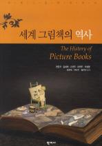세계 그림책의 역사