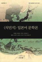 식민지 일본어 문학론(일본학총서 15)
