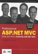 예제로 쉽게 배우는 프로페셔널 ASP NET MVC