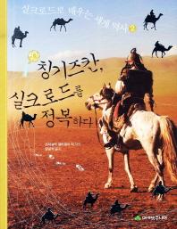 칭기즈칸 실크로드를 정복하다(위대한 전사)(실크로드로 배우는 세계 역사 2)