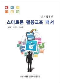 스마트폰 활용교육 백서: 기본활용편(포켓북(문고판))