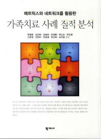 가족치료 사례 질적 분석(매트리스와 네트워크를 활용한)