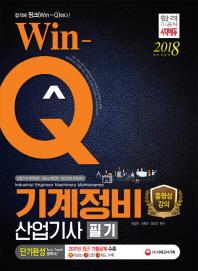 기계정비산업기사 필기 단기완성(2018)(Win-Q(윙크))(개정판)