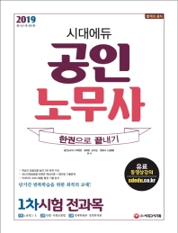 공인노무사 1차시험 한권으로 끝내기(2019)(시대에듀)(개정판)