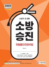 소방승진 위험물안전관리법(2020)(6판)