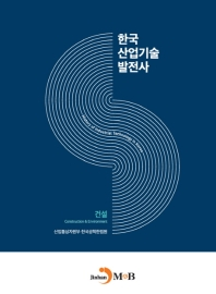 한국산업기술발전사: 건설