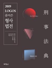 풀어쓴 형사법전(2019)(Logos)(12판)