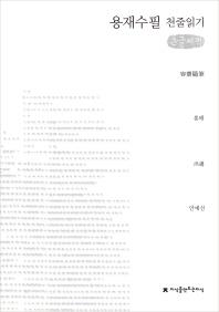 용재수필(큰글씨책)(지식을만드는지식 천줄읽기)