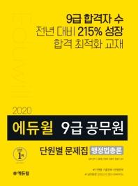 행정법총론 단원별 문제집(9급 공무원)(2020)(에듀윌)