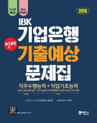 IBK 기업은행 NCS 진짜 기출예상문제집(직무수행능력+직업기초능력)(2019 상반기)