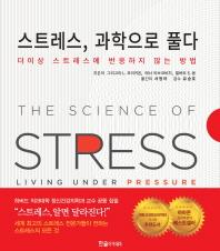 스트레스, 과학으로 풀다