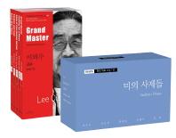 아시아 한국 대표 소설 110 소세트. 17: 미의 사제들