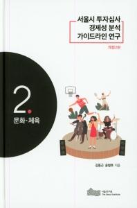 서울시 투자심사 경제성 분석 가이드라인 연구 2.문화.체육(개정판 2판)(양장본 HardCover)