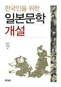 한국인을 위한 일본문학 개설