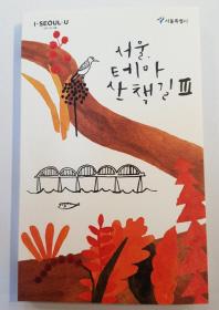 서울 테마 산책길. 3