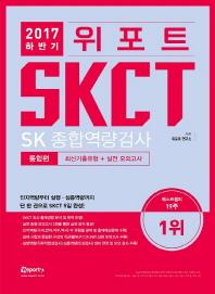 SKCT SK종합역량검사 최신기출유형분석 + 실전 모의고사 통합편(2017 하반기)(위포트)