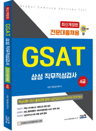 GSAT 삼성 직무적성검사 4급(개정판)