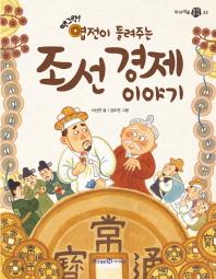 조선 경제 이야기