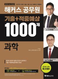 과학 기출+적중예상 1000제(2018)(해커스 공무원)(개정판)