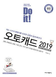 Do it! 오토캐드(2019)