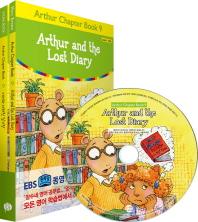 Arthur and the Lost Diary(아서와 사라진 일기장)
