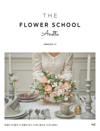 The Flower School Anette(더 플라워 스쿨 아네트)