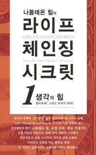 라이프 체인징 시크릿. 1: 생각의 힘