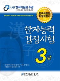 한자능력검정시험 3급(2017)(12판)